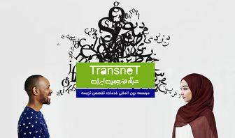 انقلاب در صنعت ترجمه انسانی