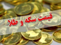 قیمت سکه و طلا در 25 اردیبهشت 99/ سکه گران شد