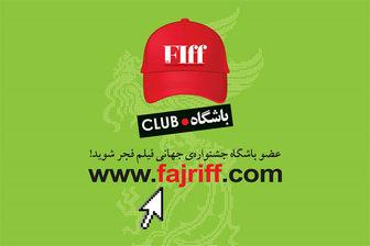 ثبت نام باشگاه جشنواره جهانی فیلم فجر آغاز شد