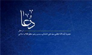 انتشار نسخه الکترونیکی کتاب دعا از منظر رهبر انقلاب اسلامی