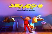 ادای احترام به سیامند رحمان با ساخت یک انیمیشن + تیزر