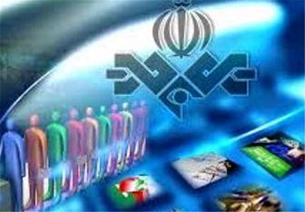 تحویل قانون اداره و نظارت بر صداوسیما به مجلس