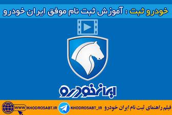 راهنمای ثبت نام اینترنتی محصولات ایران خودرو