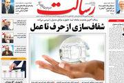 از باز شدن نطق فارسی ترامپ تا دستانداز فروش آنلاین گوشت/ پیشخوان