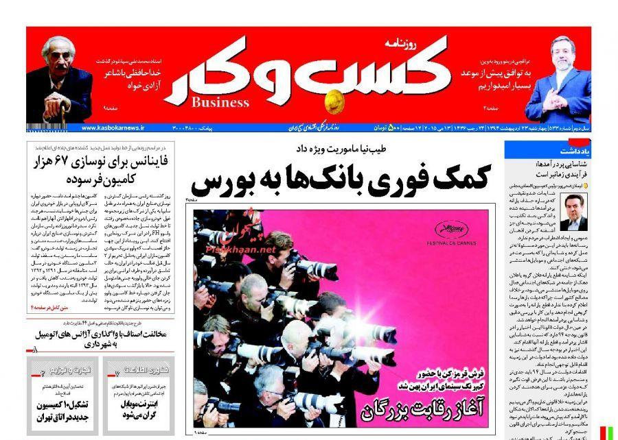 عناوین اخبار روزنامه كسب و كار در روز چهارشنبه ۲۳ ارديبهشت ۱۳۹۴ :