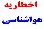 اخطاریه سازمان هواشناسی استان بوشهر