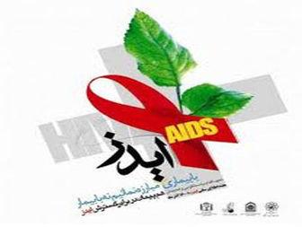آخرین آمار رسمی مبتلایان به HIV در کشور
