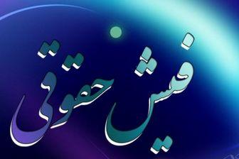 آقای روحانی فیش حقوقیتان را منتشر کنید