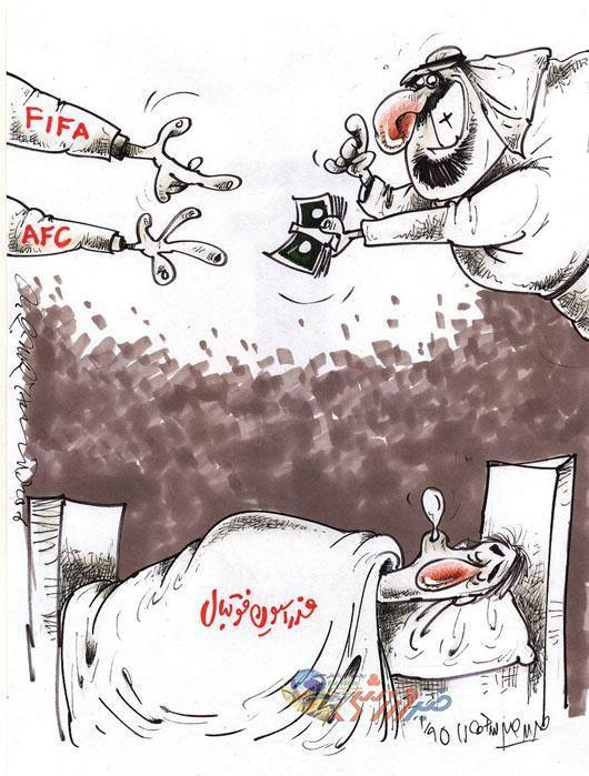 فیفا و عربستان