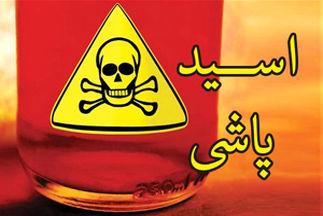 اسیدپاشی در قزوین قربانی گرفت