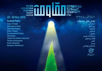 جشنواره تئاتر «مقاومت» در ایستگاه پایانی/ معرفی برگزیدگان