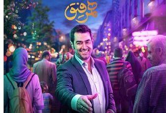 چه کسی «همرفیق» این هفته شهاب حسینی می شود؟