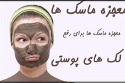 معجزه ماسک ها برای رفع لک های پوستی