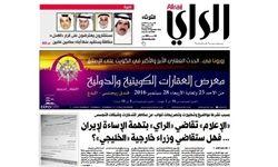 روزنامه «الرأی» کویت به اتهام توهین به ایران جریمه شد