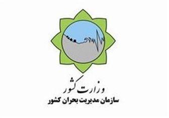 آمادهباش مدیریت بحران استانداری تهران به فرمانداران در پی ورود سامانه بارشی