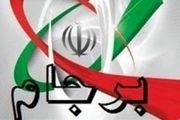 گام پنجم ایران در کاهش تعهدات برجامی