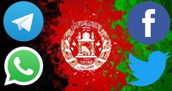 افغانستان از مسدود کردن واتساپ و تلگرام منصرف شدند