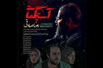 رضا صادقی تیتراژ فیلم «آستیگمات» را خواند/ صوت