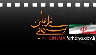 تأثیر تغییر رییس سازمان سینمایی بر «سند ملی سینما»