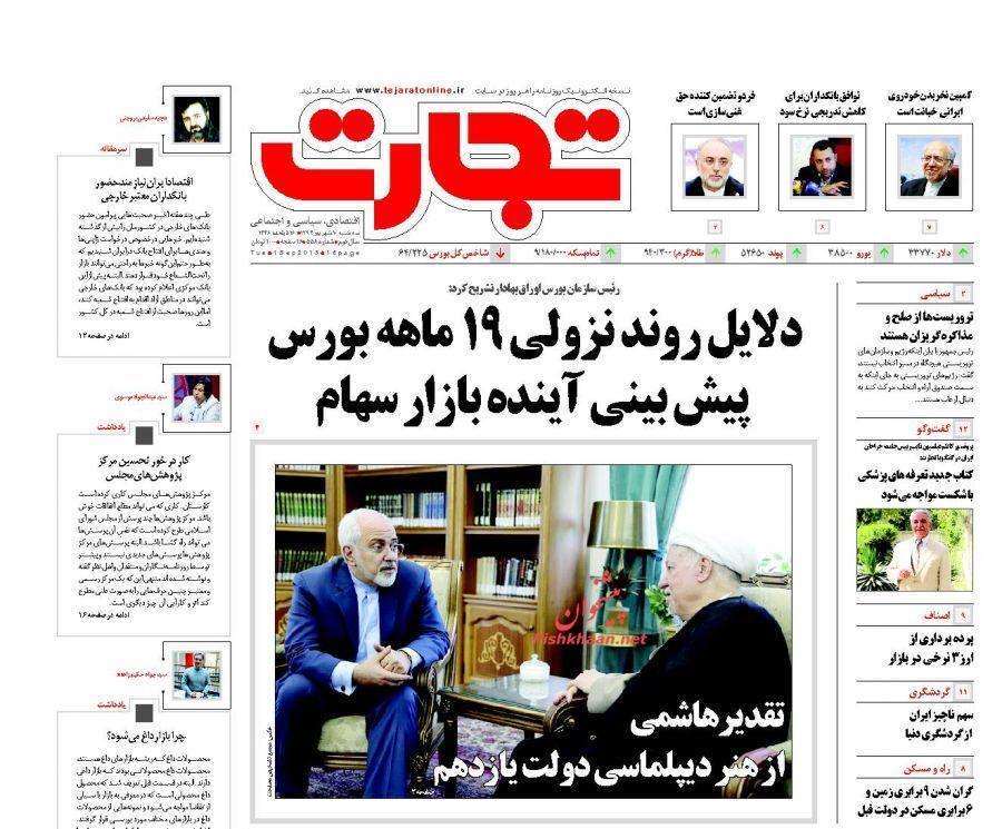 عناوین اخبار روزنامه تجارت در روز سه شنبه ۱۰ شهريور ۱۳۹۴ :