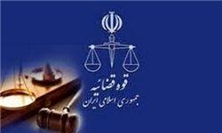 اعلام زمان مصاحبه قبول شدگان آزمون استخدامی قوه قضاییه