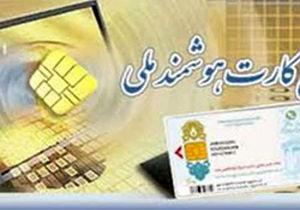 مهلت ثبت نام کارت هوشمند ملی تمدید شد