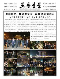 پوشش بیسابقه سفر اون به سنگاپور در رسانههای کره شمالی