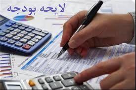«لاریجانی» لایحه بودجه ۹۸ را به کمیسیونهای تخصصی ارجاع داد