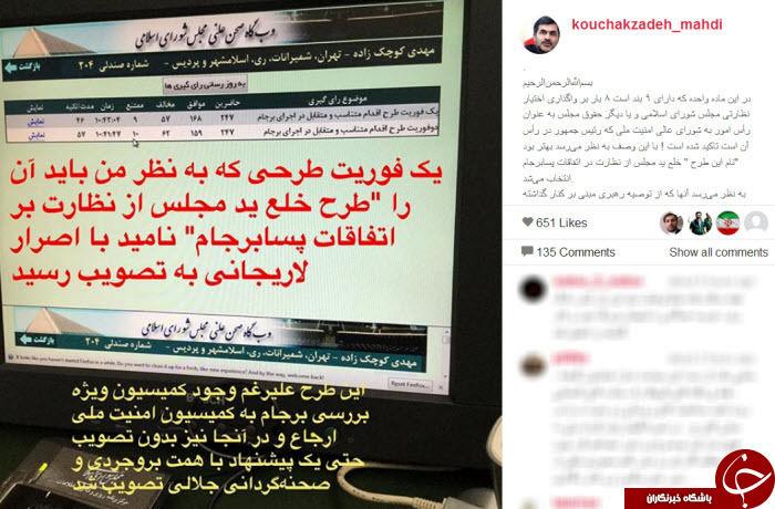 خلع ید مجلس از نظارت در اتفاقات پسابرجام+ عکس