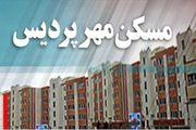 اخطار شرکت عمران به خریداران مسکن مهر