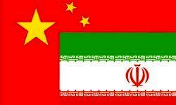 پکن مایل به توسعه روابط با تهران است