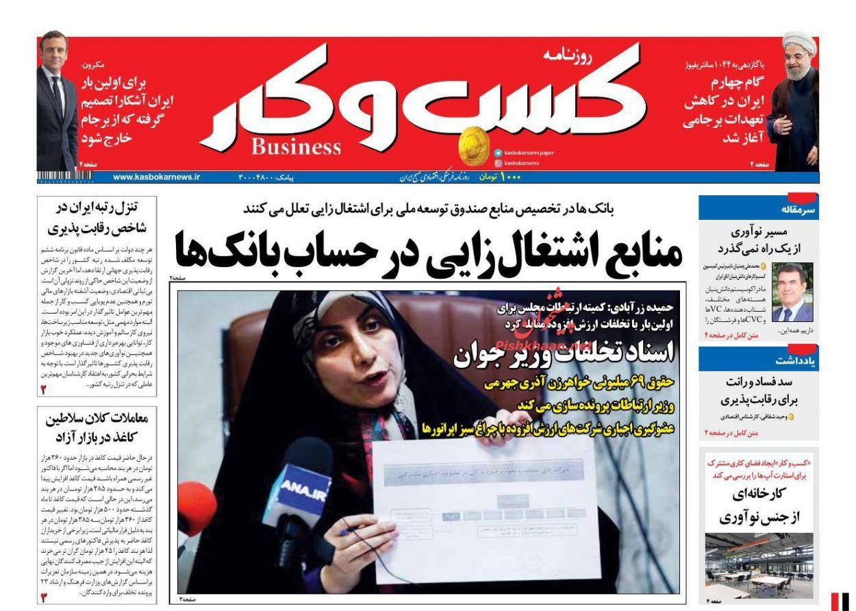 عناوین اخبار روزنامه کسب و کار در روز پنجشنبه ۱۶ آبان :