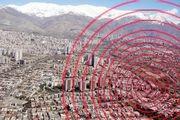 زلزله در شرق تهران + جزئیات