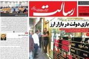 از خیز ایران برای خروج از برجام تا ابهام در سرنوشت ارز ۴۲۰۰ تومانی/ پیشخوان