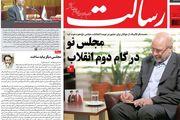 از شیر تو شیر در بازار لبنیات تا مواضع خصمانه روباه پیر علیه ایران/ پیشخوان