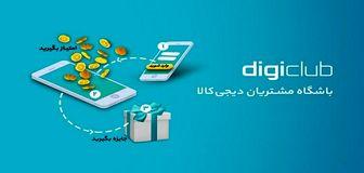 آشنایی با دیجیکلاب باشگاه مشتریان دیجیکالا، نحوه فعالسازی و جوایز ویژه آن