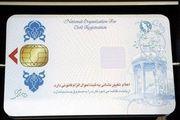 غیرقانونی بودن اخذ پول برای نصب برچسب رهگیری روی کارت ملی