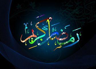 دعاى روز بیست و پنجم ماه رمضان/صوت