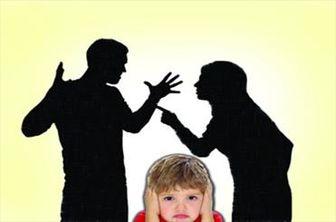 دود دعوای والدین در چشم کودکان