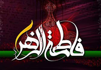 معادل امروزی مهریه حضرت زهرا(س) چقدر است؟