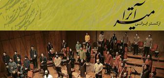 اعلام جرئیات برنامه اجرای کنسرت ارکستر «میرآترا»