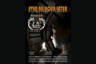 «حتی یک ساعت دیرتر» بهترین فیلم جشنواره آمریکایی شد