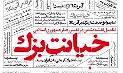 رمزگشایی از «خیانت بزک» در خط حزبالله