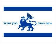 """تصویر پرچم رژیم جدید """" اسرائیل """""""