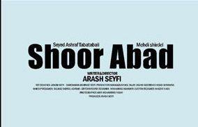 فیلم «شورآباد» آماده نمایش شد