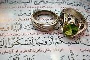 مهلت ثبتنام ازدواج دانشجویی تا ۳۰ بهمن تمدید شد