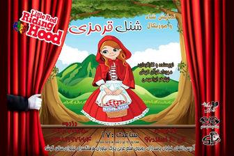 «شنل قرمزی» مهمان فرهنگسرای نیاوران