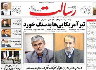 قطع دسترسی ایران به شبکه تبادلات بین بانکی/ پیشخوان