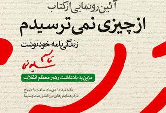 رونمایی از کتاب زندگینامه خودنوشت شهید سلیمانی با عنوان «از چیزی نمیترسیدم»/ عکس