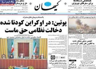 صفحه اول روزنامه های۹۲/۱۲ / ۱۴